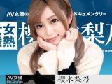 無修正 櫻木梨乃 女熱大陸 File.080