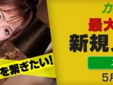 【期間限定】 カリビアンコム 新規割引キャンペーン